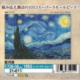 ★32%off★1053スーパースモールピースジグソーパズル:星月夜-フィンセント・ファン・ゴッホ