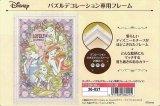 ディズニーパズルデコレーション専用フレーム300ピース用(パールホワイト)(26×38cm/No.3)
