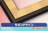 ニューエクセレントフレーム デコラティブ モダンデザイン(38×53cm/5-B)