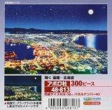◆希少品◆300ピースジグソーパズル:輝く函館-北海道《廃番商品》