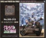 ★32%off★500ピースジグソーパズル:ガールズ&パンツァー最終章