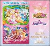 ■500ラージピースジグソーパズル:Go!プリンセスプリキュア ハロウィン・パーティー《廃番商品》
