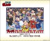 ■500ラージピースジグソーパズル:忍たま乱太郎 ゆかたで夏まつり!の段《廃番商品》