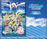 ◆希少品◆500ラージピースジグソーパズル:劇場版ポケットモンスター みんなの物語《廃番商品》