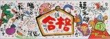■420スモールピースジグソーパズル:合格縁起図(安川眞慈)《廃番商品》