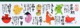 ◆希少品◆420スモールピースジグソーパズル:開運七福(安川眞慈)《廃番商品》