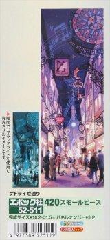 ■420スモールピースジグソーパズル:ゲトライゼ通り(笹倉鉄平)