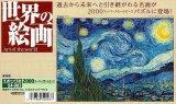■2000スモールピースジグソーパズル:星月夜(ゴッホ)