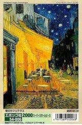 ■2000スモールピースジグソーパズル:夜のカフェテラス(ゴッホ)