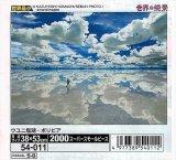 ■2000スモールピースジグソーパズル:ウユニ塩湖-ボリビア