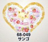 ◆希少品◆ミニパズルハート68ピース:ジュエルペット サンゴ《廃番商品》