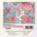★23%off★70ピースジグソーパズル:パズルデコレーションmini Royal Floral(アリエル)