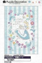 ★31%off★108ピースジグソーパズル:パズルデコレーション Alice(アリス)-pastel blue-
