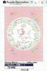 ★25%off★108ピースジグソーパズル:パズルデコレーション Disney Marie(マリー)-milky pink-