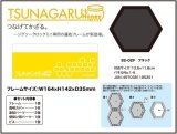TSUNAGARU+Honey(つながるプラスハニー)ブラック(11.8×13.6cm/1-6)《廃番商品》