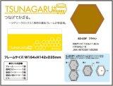 TSUNAGARU+Honey(つながるプラスハニー)ブラウン(11.8×13.6cm/1-6)《廃番商品》