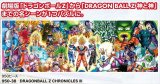 ★31%off★950ピースジグソーパズル:DRAGONBALLZ CHRONICLES III