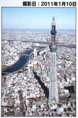 ■プチパズル204ピース:東京スカイツリー®墨田の流れ《カタログ落ち商品》