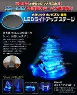 メタリックナノパズル専用 LEDライトアップステージ(旧品番)《廃番商品》