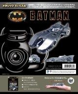 メタリックナノパズル BATMAN バットモービル《廃番商品》