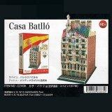 3Dパズル カサ・バトリョ(世界遺産・スペイン1877年)