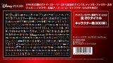 ■1000ピースジグソーパズル:ディズニー/ピクサー キャラクターコレクション