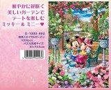 ★22%off★1000ピースジグソーパズル:恋咲くロイヤルガーデン(ミッキー&ミニー)