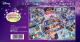 ■108ピースジグソーパズル:ディズニー アニメーション ヒストリー(55作品)〈ホロクリスタル〉