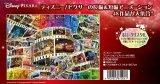 ★23%off★108ピースジグソーパズル:ディズニー/ピクサー アニメーション ヒストリー(48作品)〈ホロクリスタル〉