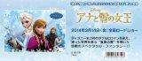 ■108ピースジグソーパズル:2人のプリンセス(アナと雪の女王)
