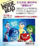◆希少品◆108ピースジグソーパズル:インサイド・ヘッド《廃番商品》