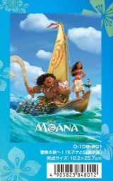 ★3割引!!★108ピースジグソーパズル:冒険の旅へ!(モアナと伝説の海)《カタログ落ち商品》