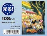 ★3割引!!★108ピースジグソーパズル:恋のカフェテラス〈光るジグソー〉