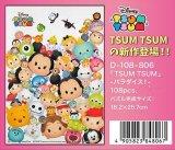 ★3割引!!★108ピースジグソーパズル:「TSUM TSUM」-パラダイス!-