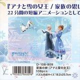 ★32%off★108ピースジグソーパズル:家族の絆(アナと雪の女王)