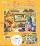 ■200ピースジグソーパズル:フレンズメモリー(くまのプーさん)