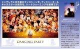 ◆希少品◆2000ピースジグソーパズル:Dancing Party〈ツネオ・サンダ〉《廃番商品》