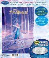 ■2000ピースジグソーパズル:Let It Go(アナと雪の女王)〈ホログラムジグソー〉《廃番商品》