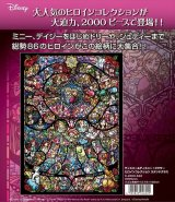 ★3割引!!★2000ピースジグソーパズル:ディズニー&ディズニー/ピクサー ヒロインコレクション ステンドグラス