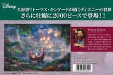 ★32%off★2000ピースジグソーパズル:Tangled(塔の上のラプンツェル)(トーマス・キンケード)