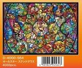 ■4000ピースジグソーパズル:オールスターステンドグラス