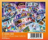 ★3割引!!★4000ピースジグソーパズル:ディズニーアニメーションヒストリー
