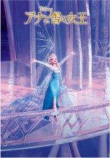 ■500ピースジグソーパズル:雪の女王エルサ(アナと雪の女王)《廃番商品》