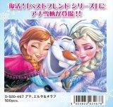 ★20%off★500ピースジグソーパズル:アナ、エルサ&オラフ(アナと雪の女王)