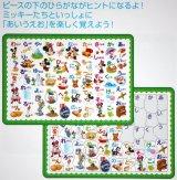 板パズル46ピース:ミッキーのあいうえおであそぼうよ!