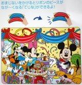 板パズル60ピース:おたんじょう会でヒーロー(ディズニー)《廃番商品》