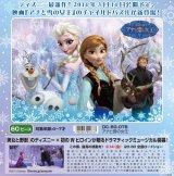 板パズル60ピース:アナと雪の女王
