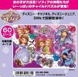 板パズル60ピース:プリンセス・ソフィアとなかまたち
