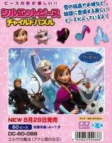 板パズル60ピース:エルサの魔法(アナと雪の女王)