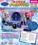 板パズル60ピース:「Let It Go〜ありのままで〜」をうたおう!